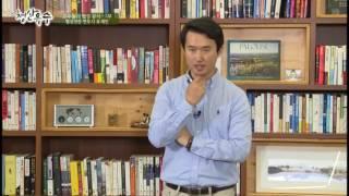 [강의쇼 청산유수 160811] 류재언 변호사 (법률사무소 율본), 고수들의 협상공식 2부
