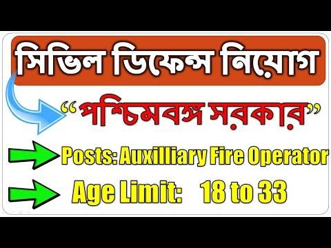 সিভিল ডিফেন্স নিয়োগ   পশ্চিমবঙ্গ সরকার   Auxilliary Fire Operator