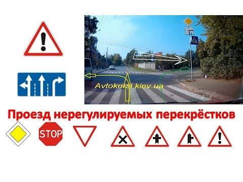 Тема 131 Нерегулируемые перекрёстки равнозначных дорог