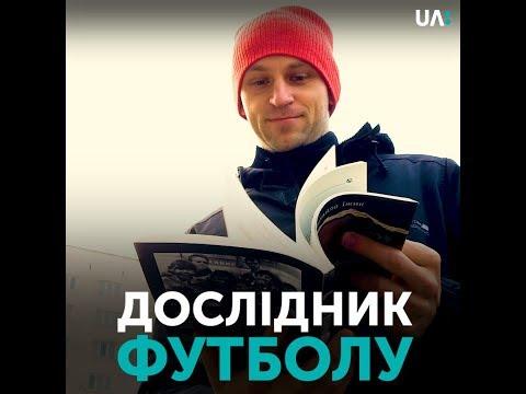 Телеканал UA: Рівне: Рівнянин видав книгу про волинсько-рівненське дербі