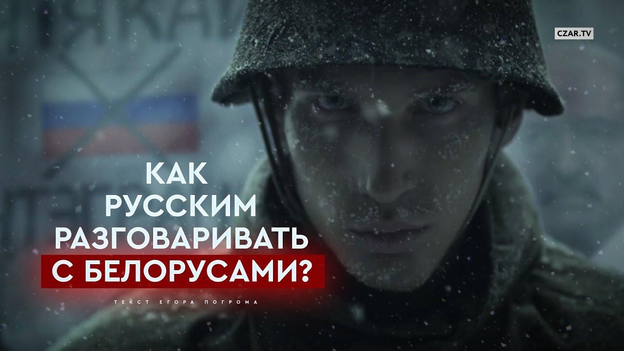 Как русским разговаривать с белорусами