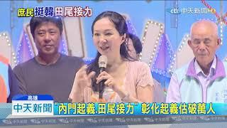 20191006中天新聞 「內門起義、田尾接力」 彰化起義估破萬人