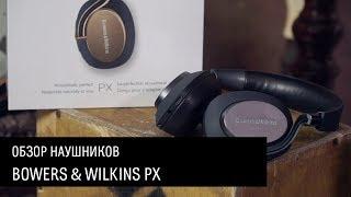 bowers & Wilkins PX  обзор наушников с активным шумоподавлением
