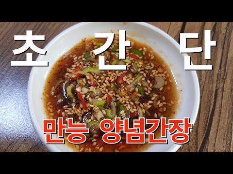 How to make delicious soy sauce simple and fast? Jeolla Mom's Seasoned Soy Sauce Recipe