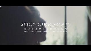 SPICY CHOCOLATE - 君のことが好きだったんだ feat. BENI, Shuta Sueyoshi(AAA) & HAN-KUN