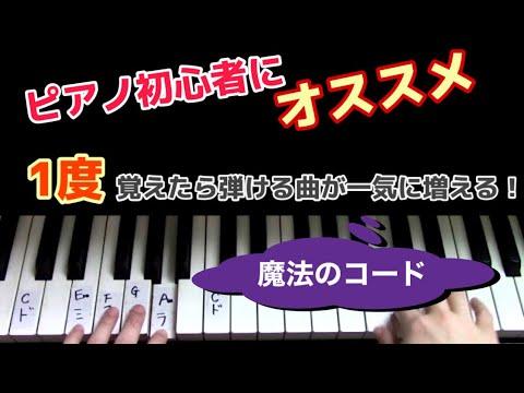 初心者ピアノ、簡単なコード弾きの名曲とは!?