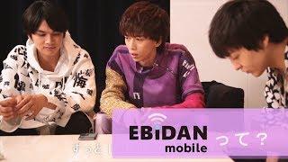 EBiDAN」の情報を1つに集約したサイト【EBiDAN mobile】がオープン!こ...