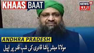 Andhra Pradesh News | مولانا سید مبشر پاشا قادری نے کی مسلمانوں سے شبِ قدر کا اہتمام کرنے کی اپیل