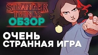 Обзор Stranger Things 3: The Game - игра по очень странным делам | 3 сезон