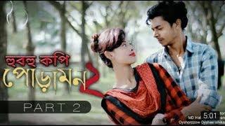 হুবহু কপি পোড়ামন ২ | Poramon 2 Movie Spoof | Siam | Pujja | Habib | Kona | Rafi | Jaaz multimedia
