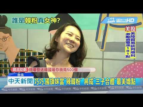 20190223中天新聞 女神被「韓流」征服 「三子合體」巧巧將現身力挺