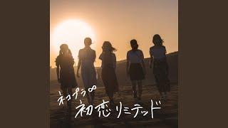 Provided to YouTube by IIP-DDS 初恋リミテッド · ネコプラ∞ 初恋リミ...