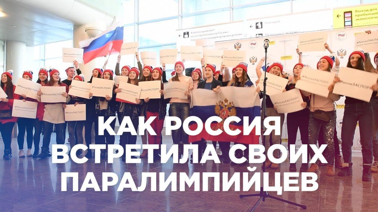 utrom-opisanie-vihod-rossiyskie-paraolimpiytsi-video-krasavitsa