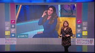 هل ألقي القبض على الإعلامية المصرية  رنا هويدي بسبب قضية المخرج خالد يوسف؟ #بي_بي_سي_ترندينغ