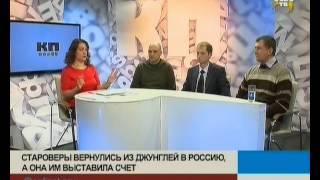 Староверам выставили счёт на 600 тыс. рублей(, 2013-04-18T19:53:26.000Z)