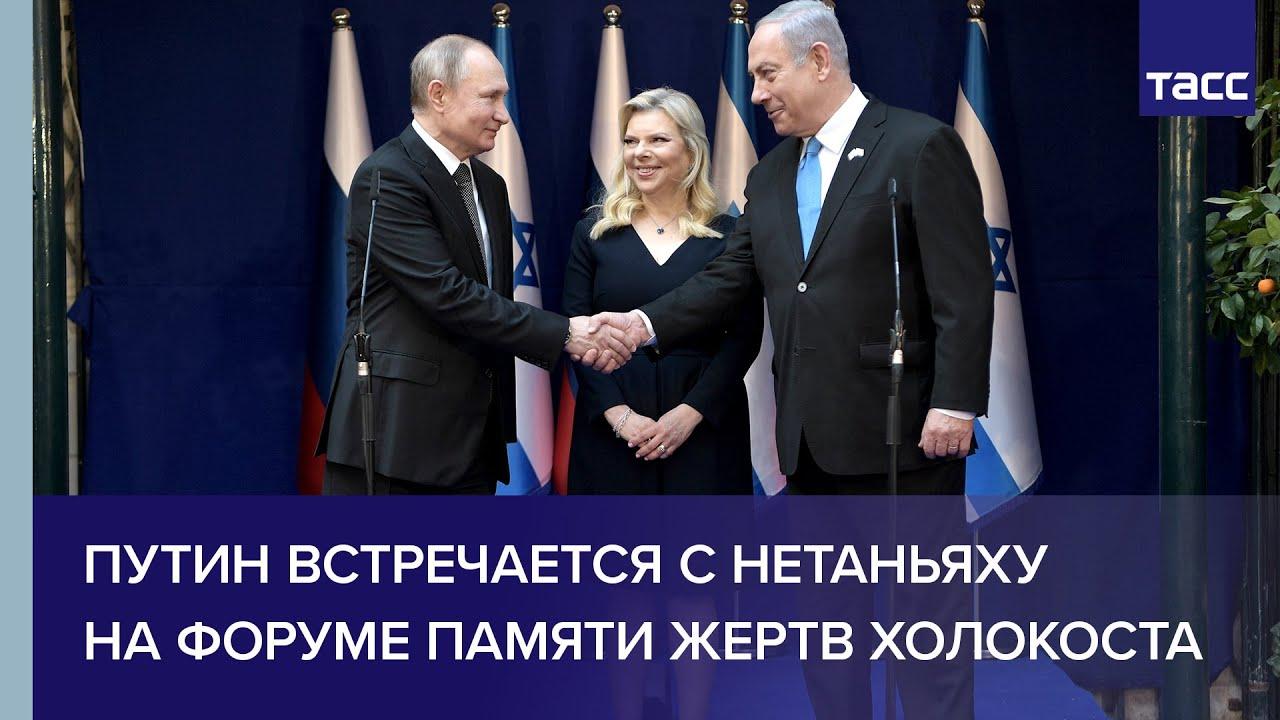 Путин встретился с Нетаньяху на форуме памяти жертв Холокоста в Иерусалиме