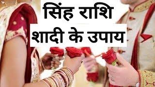 सिंह राशि शादी के उपाय | Singh Rashifal 2019 | Leo Hooscope 2019 | singh rashifal