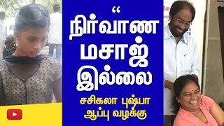 """There is no Sex Abuse on Sasikala Pushpa - A Planned trap for ADMK MP 