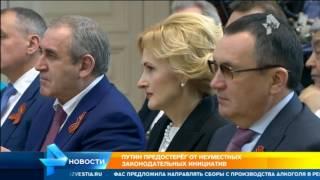 Путин предостерег от неуместных законодательных инициатив