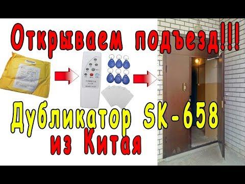 видео: Дубликатор rfid ключей и карточек 125 кГц из Китая