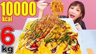 【大食い】チーズ&マヨ大量!!たっぷりのチーズを絡めて食べるオムそばが美味しすぎ!![PROTEIN 10 BANANA & MILK]6kg [9人前]10000kcal【木下ゆうか】
