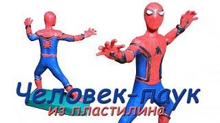 як з пластиліну зробити людину павука