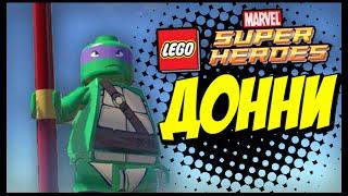 Обзор на мод Донателло (ЧЕРЕПАШКИ-НИНДЗЯ) в LEGO Marvel Super Heroes #43