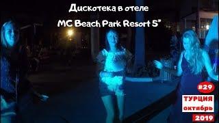 Отдых в Турции Дискотека в отеле MC Beach Park Resort Вечер 19 октября 2019 Часть 29 я