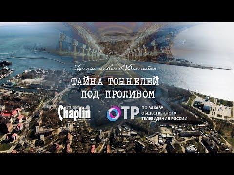 Фильм Путешествие в Балтийск: Тайна тоннелей под проливом