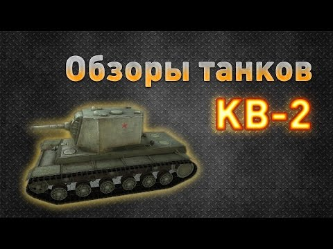 Ground War: Tanks. Обзор танка КВ-2