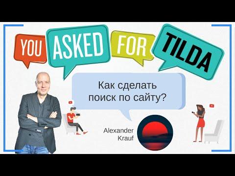 Как сделать поиск по сайту? | Тильда