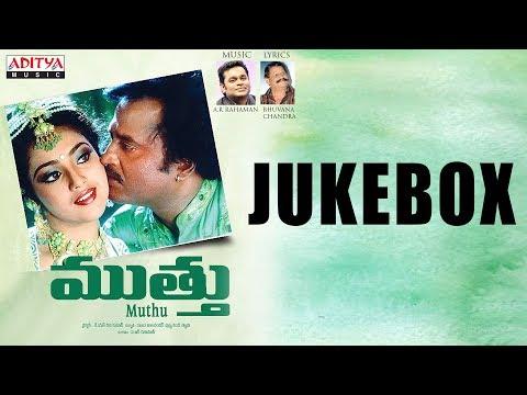 Muthu Movie Full Songs Jukebox | Rajinikanth, Meena | A R Rahman | K.S.Ravikumar