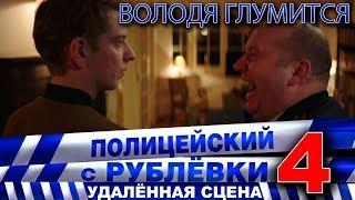 Полицейский с Рублёвки 4. Сцена 5 - 2.
