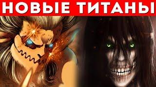 Фото НОВЫЕ ТИТАНЫ, которые еще не появлялись в аниме | 4 сезон Атаки титанов | Ponboy X Azula Vector