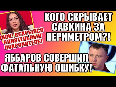 Дом 2 Свежие новости и слухи! Эфир 18 ОКТЯБРЯ 2019 (18.10.2019)
