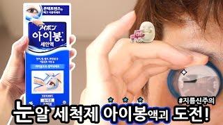 눈세정제 아이봉으로 액괴를 만들 수 있을까?! (지름신주의) 츄팝