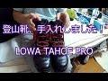 登山靴、お手入れしました♪ の動画、YouTube動画。