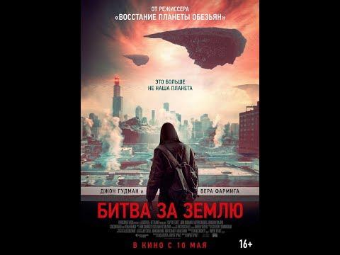 БИТВА ЗА ЗЕМЛЮ   Официальный трейлер   в кино с 10 мая