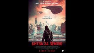 БИТВА ЗА ЗЕМЛЮ | Официальный трейлер | в кино с 10 мая