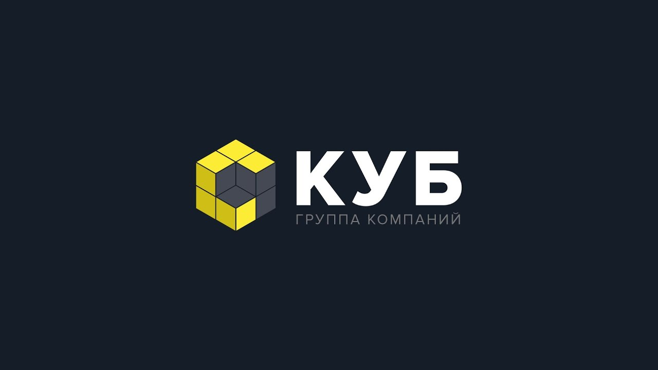Компания куб официальный сайт готовые шаблоны для создания сайта