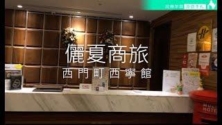 儷夏商旅西門町西寧館muzik hotel