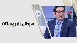 د. يمان التل - سرطان البروستات