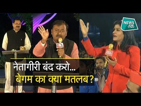 LIVE शो में अंजना ओम कश्यप को क्यों आया गुस्सा, लगाई नेताओं की क्लास EXCLUSIVE.... #NewsTak
