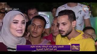 مساء dmc يرصد احتفالات جماهير الأهلي بعد الفوز علي الزمالك