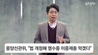 """뉴스타파 - 중앙선관위, """"법 개정해 영수증 이중제출 막겠다"""""""