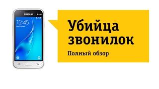 Смартфон Samsung J1 mini (2016) - Обзор. Ночной кошмар кнопочных телефонов