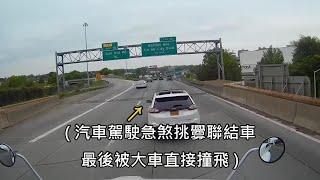 汽車駕駛硬切聯結車還急煞挑釁最後被大車直接撞飛駕駛還嚇到失禁  (中文字幕)