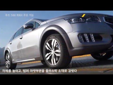 [카미디어] 푸조508 RXH 주요 기능 peugeot 508 rxh