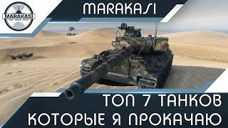 Топ 7 танков которые я хочу прокачать World of Tanks