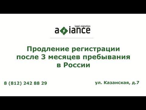 Продление регистрации после 3 месяцев пребывания в России